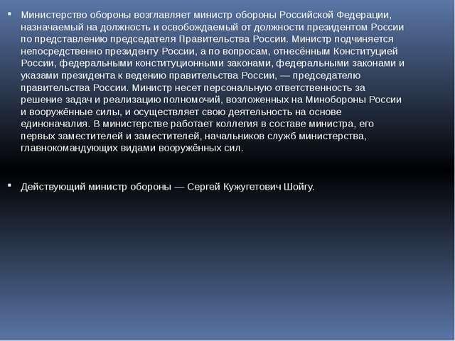 Министерство обороны возглавляет министр обороны Российской Федерации, назнач...