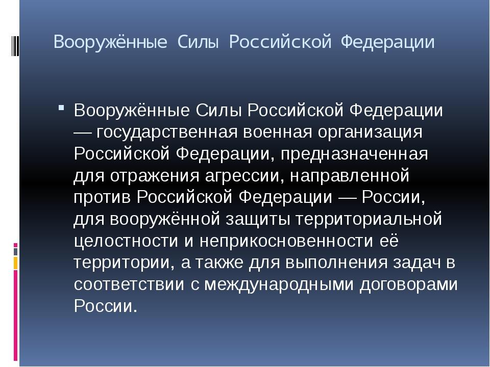 Вооружённые Силы Российской Федерации Вооружённые Силы Российской Федерации —...