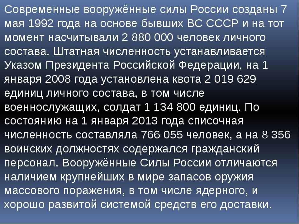 Современные вооружённые силы России созданы 7 мая 1992 года на основе бывших...
