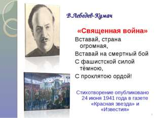 В.Лебедев-Кумач «Священная война» Вставай, страна огромная, Вставай на смертн