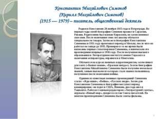 Константин Михайлович Симонов (Кирилл Михайлович Симонов) (1915 — 1979) – пи