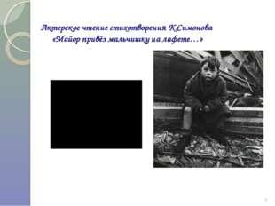 Актерское чтение стихотворения К.Симонова «Майор привёз мальчишку на лафете…» *