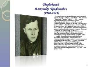 Твардовский Александр Трифонович (1910-1971) Русский поэт, главный редактор