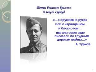Поэты военного времени Алексей Сурков «…с оружием в руках или с карандашом и