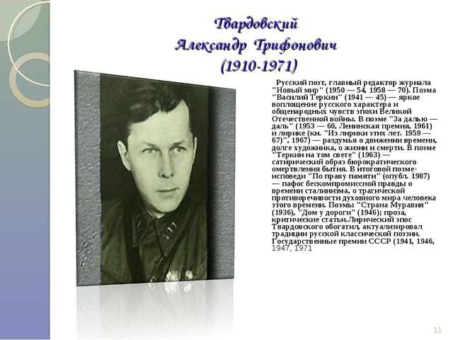 Твардовский Александр Трифонович (1910-1971) Русский поэт, главный редактор...