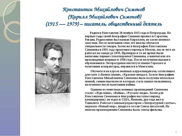 Константин Михайлович Симонов (Кирилл Михайлович Симонов) (1915 — 1979) – пи...