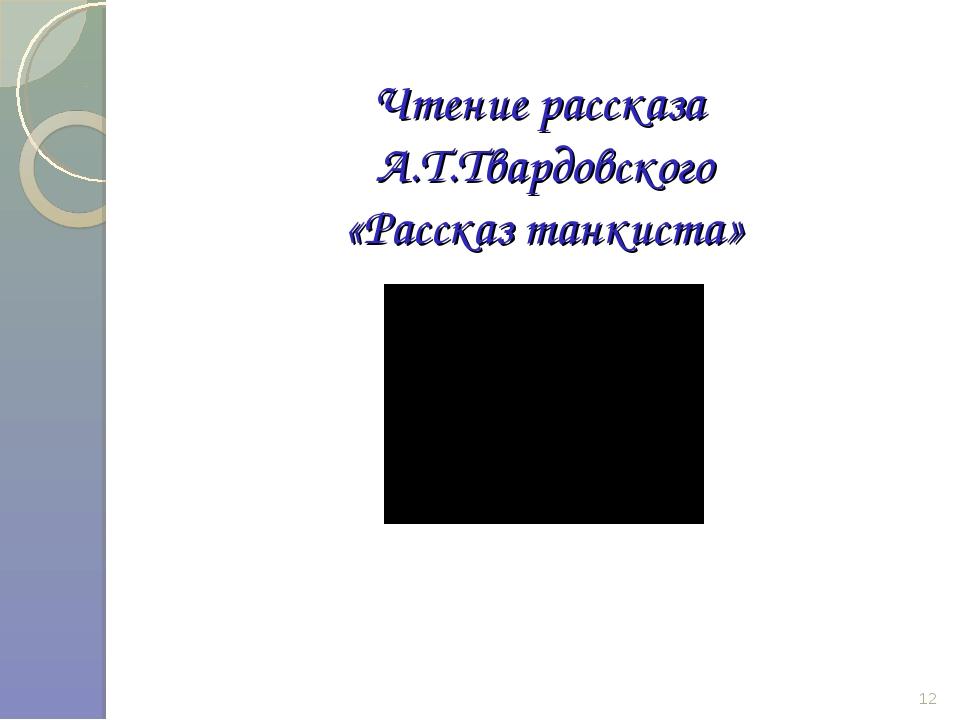 Чтение рассказа А.Т.Твардовского «Рассказ танкиста» *