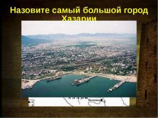Назовите самый большой город Хазарии