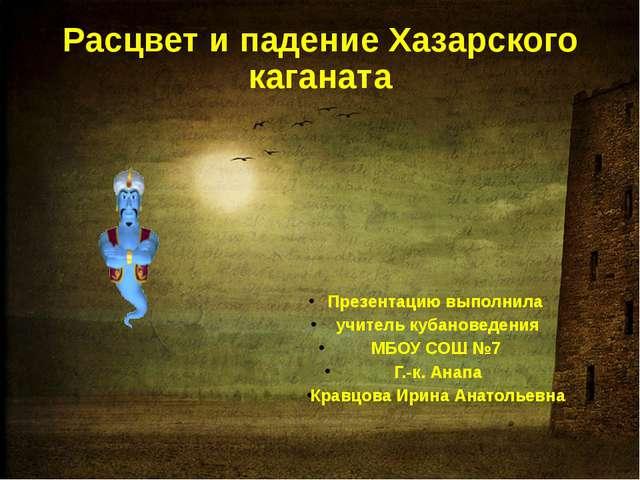 Расцвет и падение Хазарского каганата Презентацию выполнила учитель кубановед...