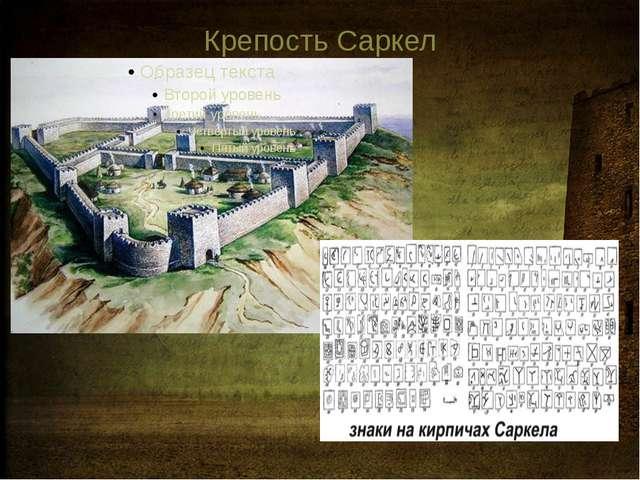 Крепость Саркел