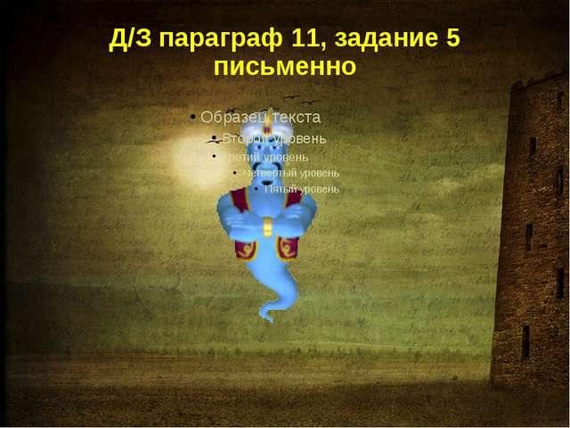 Д/З параграф 11, задание 5 письменно