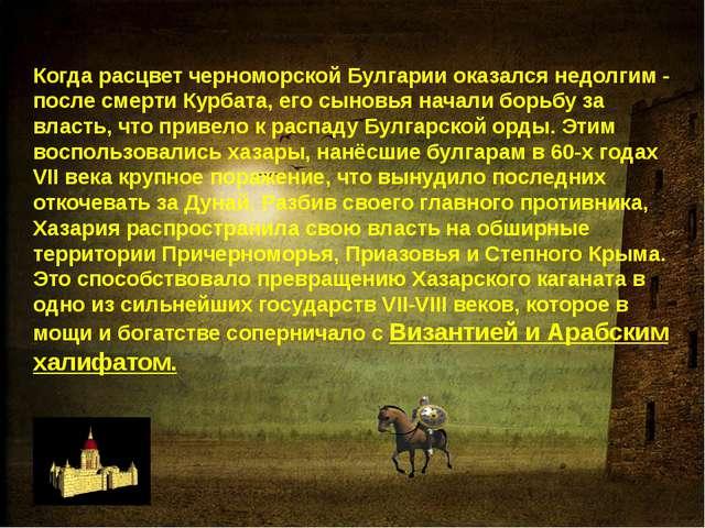 Когда расцвет черноморской Булгарии оказался недолгим - после смерти Курбата,...