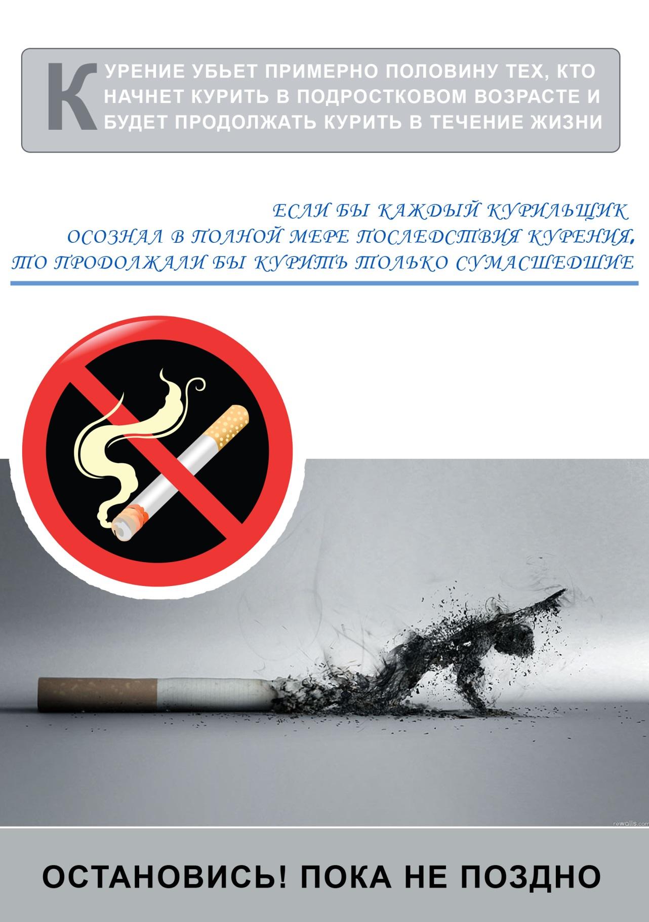 C:\Users\Karst\Desktop\социальный проект 5 в бла бла\фото\Стоп Курению копия.jpg
