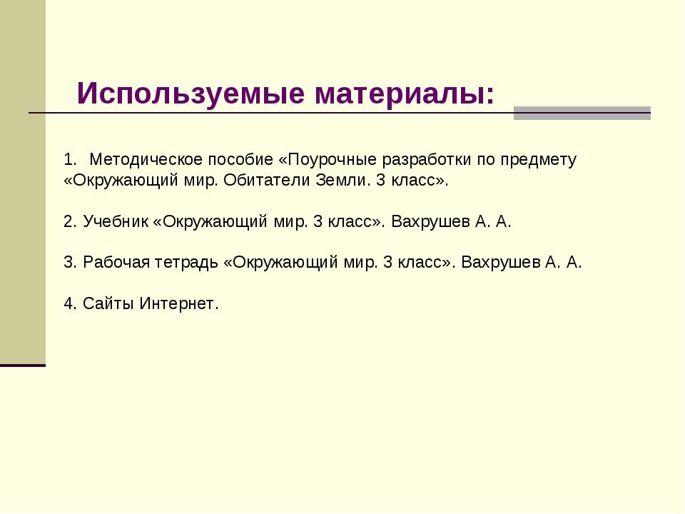 Используемые материалы: Методическое пособие «Поурочные разработки по предмет...