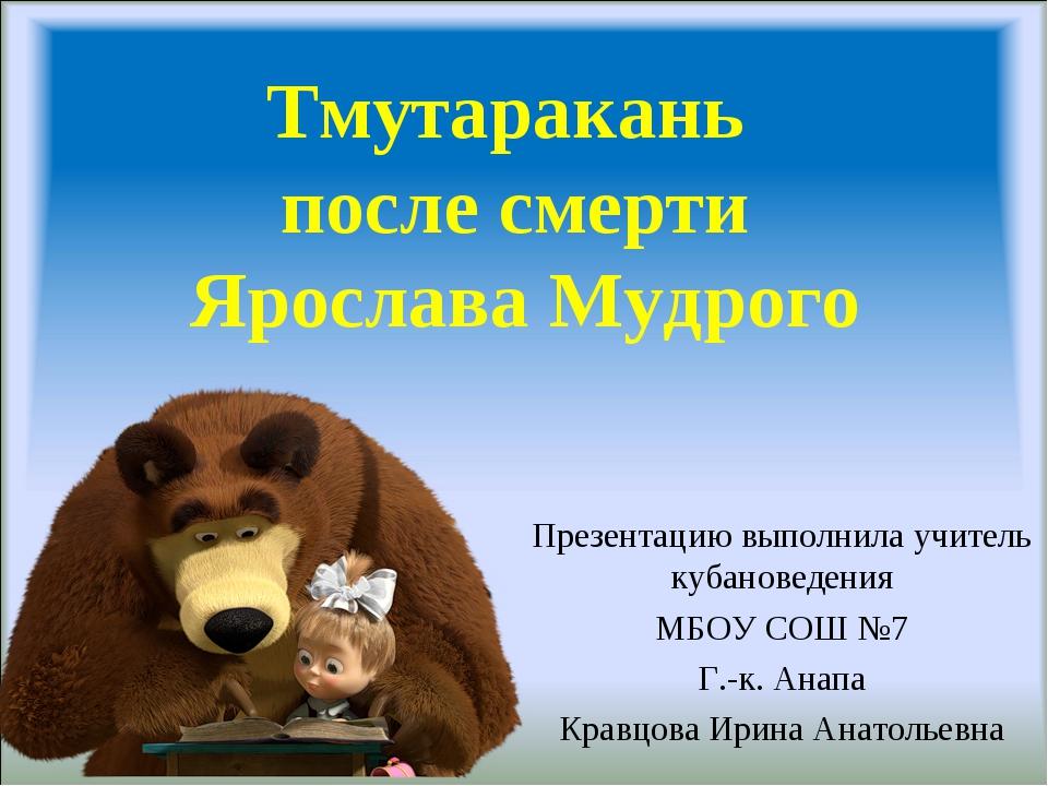 Тмутаракань после смерти Ярослава Мудрого Презентацию выполнила учитель кубан...