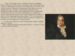 Позже, в 1782 году, семья - Крылов с матерью и младшим братом Левушкой - пер
