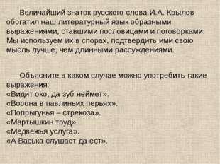 Величайший знаток русского слова И.А. Крылов обогатил наш литературный язык