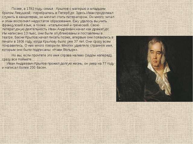 Позже, в 1782 году, семья - Крылов с матерью и младшим братом Левушкой - пер...