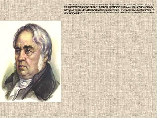 С 1812 года Иван Андреевич Крылов работал библиотекарем в петербургской Публ...