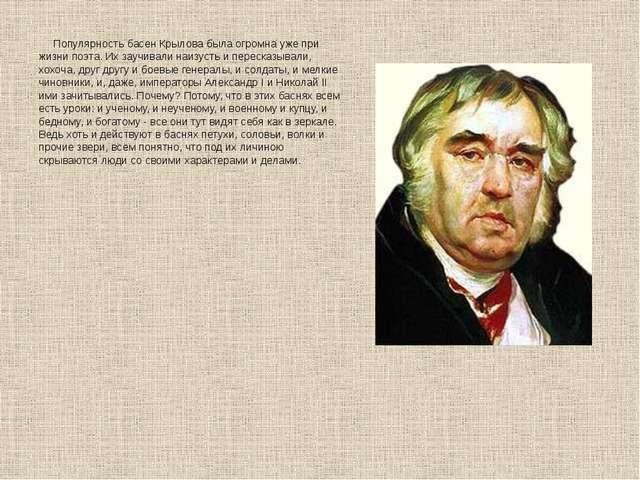 Популярность басен Крылова была огромна уже при жизни поэта. Их заучивали на...