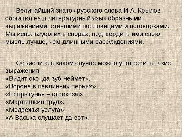 Величайший знаток русского слова И.А. Крылов обогатил наш литературный язык...