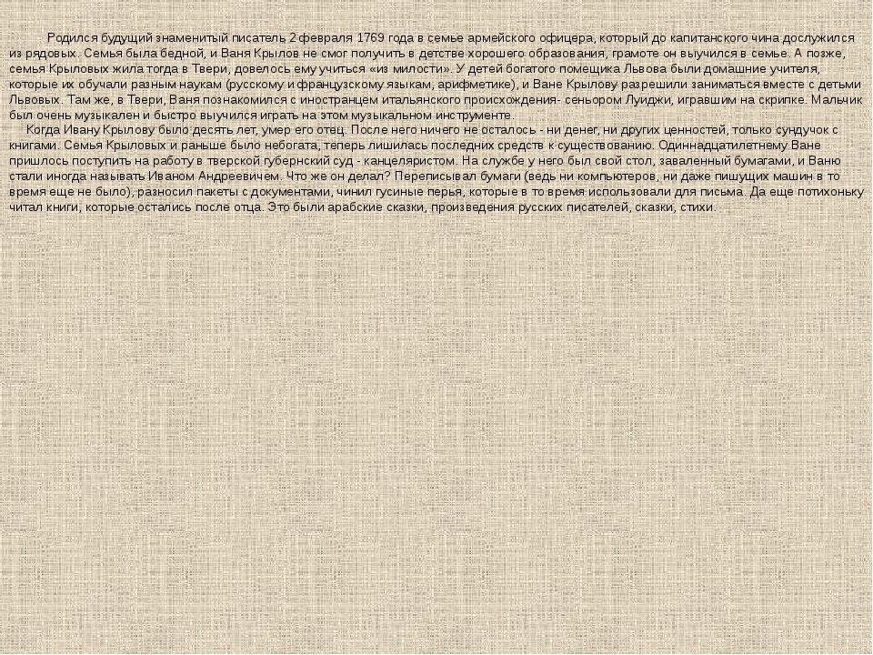 Родился будущий знаменитый писатель 2 февраля 1769 года в семье армейского о...