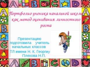 Портфолио ученика начальной школы как метод оценивания личностного роста През