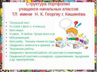 Структура портфолио учащихся начальных классов ТЛ имени Н. К. Георгиу г. Киши
