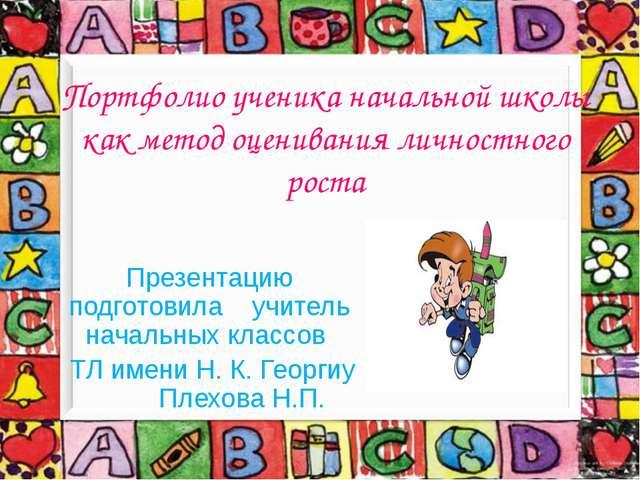 Портфолио ученика начальной школы как метод оценивания личностного роста През...