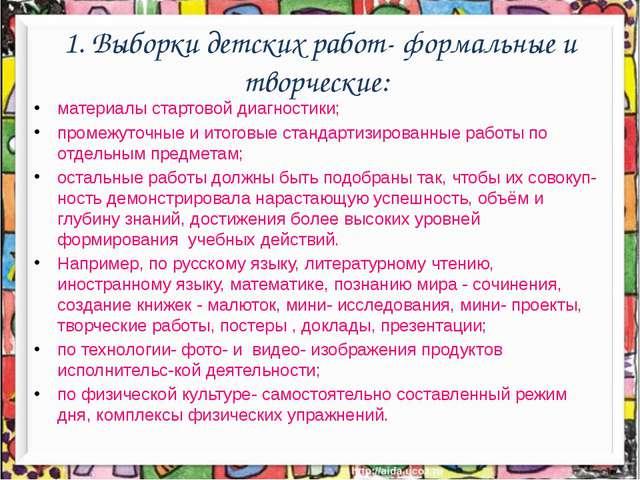 1. Выборки детских работ- формальные и творческие: материалы стартовой диагн...