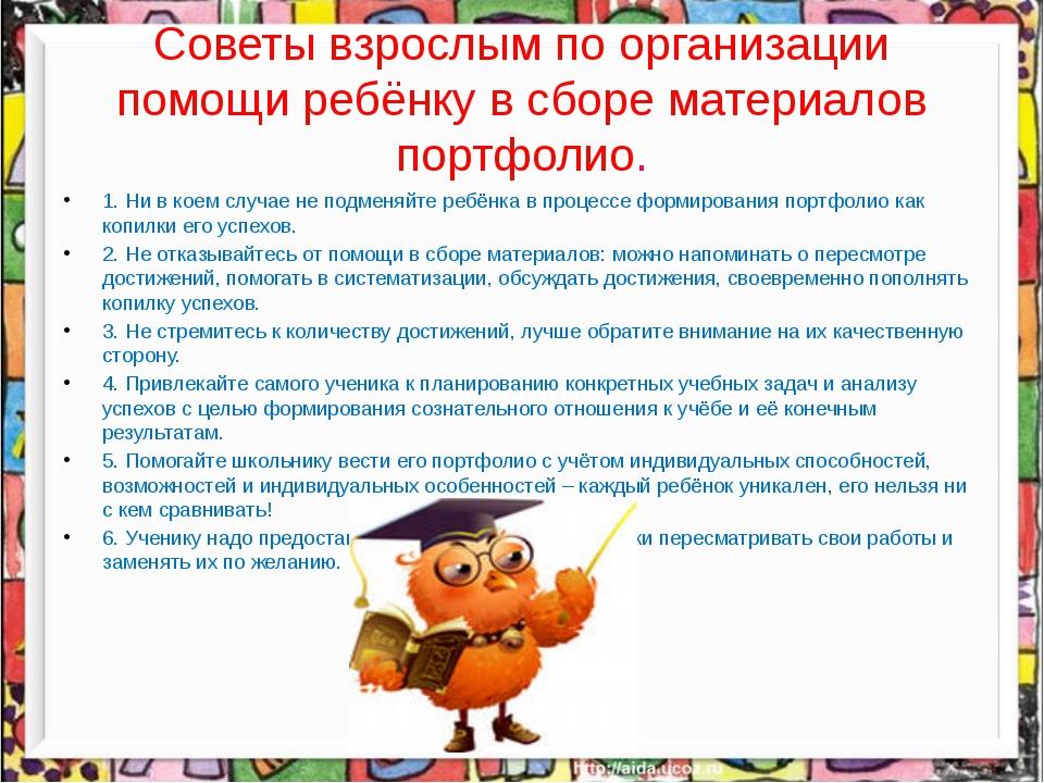 Советы взрослым по организации помощи ребёнку в сборе материалов портфолио. 1...