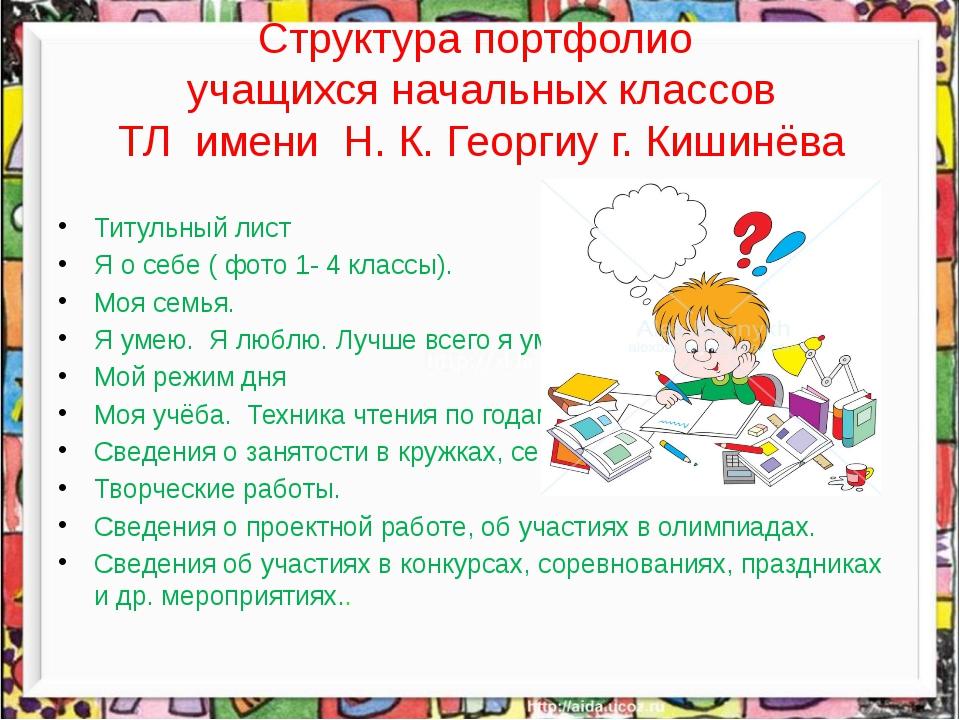Структура портфолио учащихся начальных классов ТЛ имени Н. К. Георгиу г. Киши...