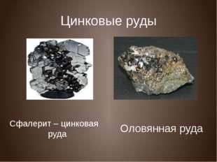 Цинковые руды Сфалерит – цинковая руда Оловянная руда