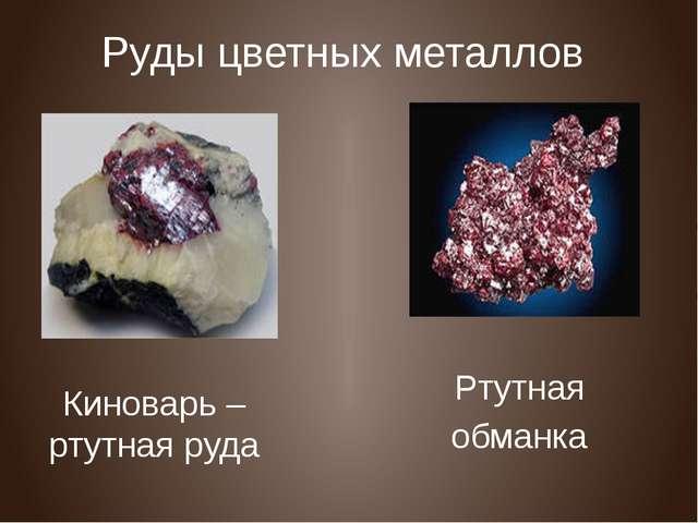 Руды цветных металлов Ртутная обманка Киноварь – ртутная руда