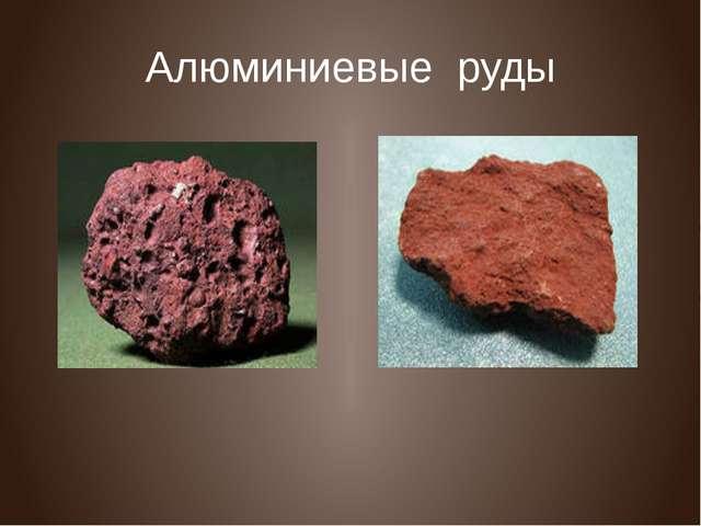 Алюминиевые руды