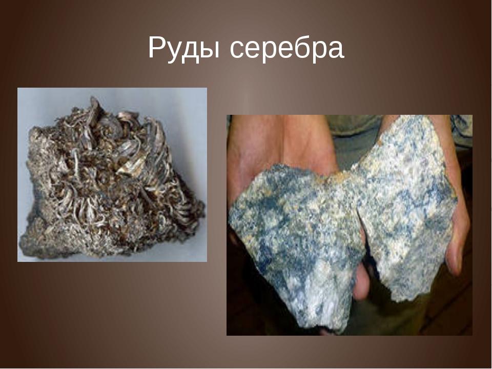 Руды серебра