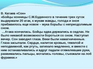 В. Катаев «Сон» «Бойцы конницы С.М.Буденного в течение трех суток выдержали 2