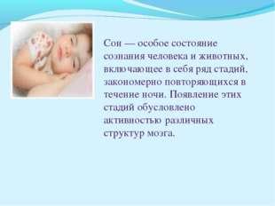 Сон— особое состояние сознания человека и животных, включающее в себя ряд ст
