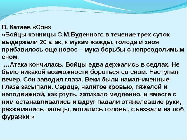 В. Катаев «Сон» «Бойцы конницы С.М.Буденного в течение трех суток выдержали 2...