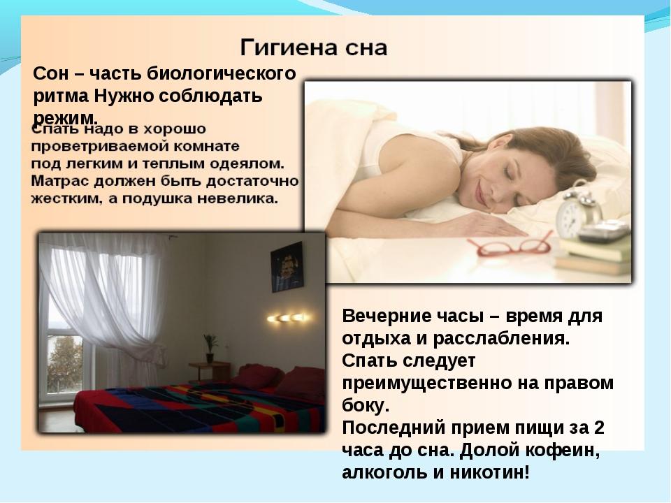 Вечерние часы – время для отдыха и расслабления. Спать следует преимуществен...