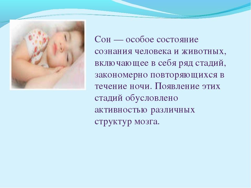 Сон— особое состояние сознания человека и животных, включающее в себя ряд ст...