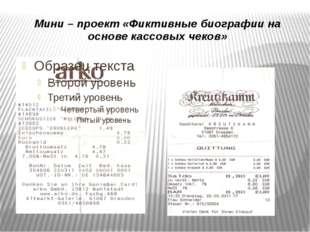 Мини – проект «Фиктивные биографии на основе кассовых чеков»