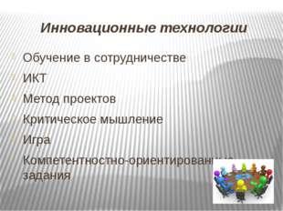 Инновационные технологии Обучение в сотрудничестве ИКТ Метод проектов Критиче