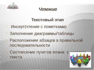 Чтение Текстовый этап Инсерт(чтение с пометками) Заполнение диаграммы/таблицы