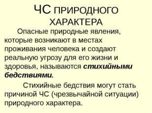 ЗЕМЛЕТРЯСЕНИЕ (Россия, п. Нефтегорск, 1995 г.)