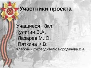 Участники проекта Учащиеся 8кл: Кулигин В.А. Лазарев М.Ю. Пяткина К.В. Классн