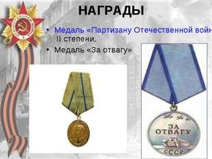 НАГРАДЫ Медаль «Партизану Отечественной войны» II степени. Медаль «За отвагу»