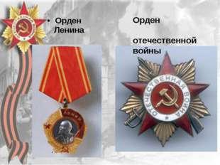 Орден Ленина Орден отечественной войны