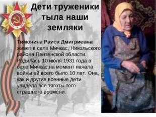 Тимонина Раиса Дмитриевна живет в селе Мичкас, Никольского района Пензенской