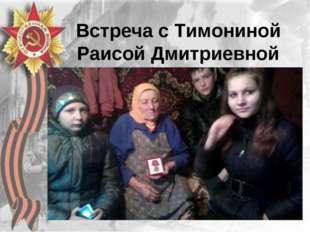 Встреча с Тимониной Раисой Дмитриевной